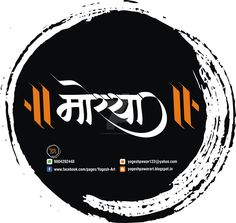 Morya Marathi Calligraphy by yogeshpawar