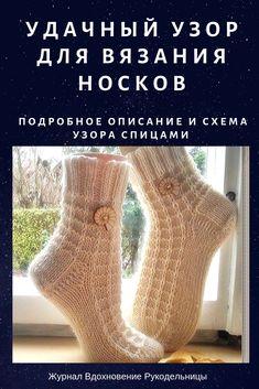 Crochet Socks, Knitting Socks, Knitting Needles, Knit Crochet, Socks And Heels, Baby Booties, Knitting Patterns, Stitch, Handmade