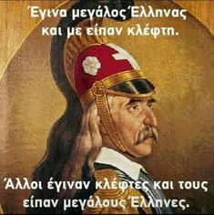 Big Words, Love Words, Greece History, Greek Warrior, Boxing Quotes, Perfect Word, Meaningful Life, Greek Quotes, Picture Quotes
