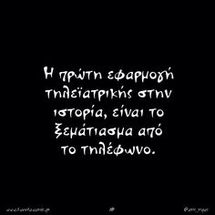 .aaaahahahahahahahahah !!!! Funny Greek Quotes, Funny Quotes, Tell Me Something Funny, Life In Greek, Mood Quotes, Life Quotes, Funny Statuses, Ioi, English Quotes
