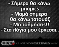 Οι Μεγάλες Αλήθειες της Πέμπτης Funny Greek Quotes, Sarcastic Quotes, Cute Quotes, Very Funny Images, Funny Photos, Funny Cat Memes, Funny Texts, Funny Phrases, Funny Clips