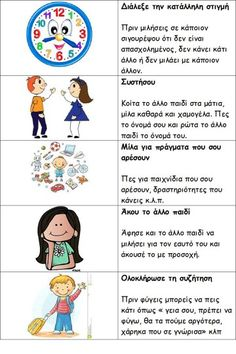 Greek Language, Second Language, Play Therapy, Speech Therapy, Calm Down Center, Class Rules, Social Stories, Occupational Therapy, Special Needs