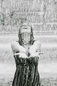 Whensoever it rains ...