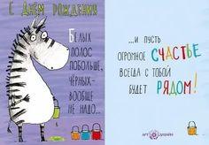 стильные открытки с днем рождения: 14 тыс изображений найдено в Яндекс.Картинках