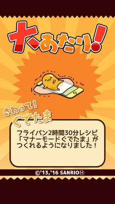 フライパン2時間30分レシピ 「マナーモードぐでたま」が つくれるようになりました! https://gudetama-gl3.gl-inc.jp/
