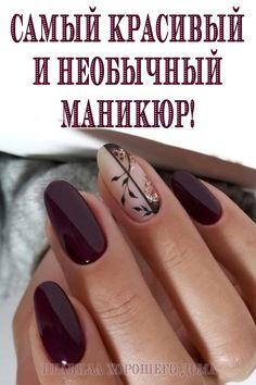 Hair Beauty, Nail Art, Nails, Ongles, Finger Nails, Nail Arts, Nail Art Designs, Nail