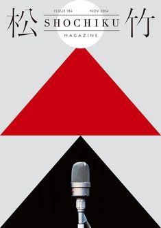 Cover of Shochiku Magazine, Japan