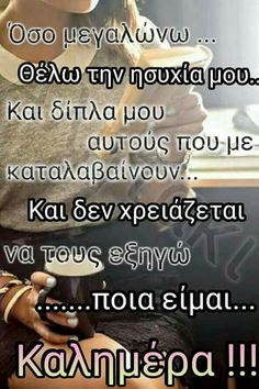 Favorite Quotes, Best Quotes, Love Quotes, Funny Quotes, Inspirational Quotes, Life Code, Special Words, Greek Quotes, Sweet Words