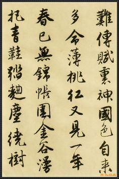 Tang Yin (唐寅). 明唐寅落花詩冊. (10)