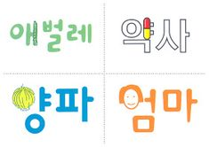 Hablemos en coreano: 초급 한글 카드 Learn Hangul, Letter Art, Art For Kids, Bar Chart, Language, Lettering, Learning, Logos, Image