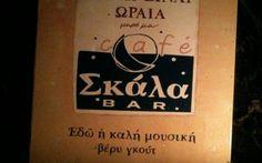 Atmospheric Skala bar in Tsagarada, Pelion.  http://alternatrips.gr/en/thessaly/pelio/atmospheric-skala-bar-tsagarada-pelion #alternatrips #thessaly #pelio #skala_bar #tsagarada #pelion