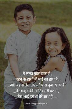 Hindi shayari on raksha bandhan, रक्षा बंधन शायरी, images on raksha bandhan, bhai behen ki shayari, bhai behen hindi quotes, भाई बहन हिंदी शायरी #rakshabandhan #raksha #bandhan #bhai #behen #rakhi #festival Raksha Bandhan Shayari, Rakhi Festival, Happy Rakshabandhan, Romantic Shayari, Beautiful Love, Hindi Quotes, Couple Photos, Couple Shots, Couple Photography
