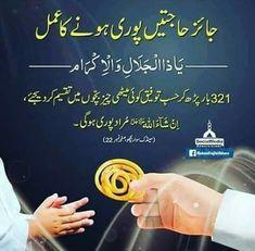 Islam Beliefs, Duaa Islam, Islam Hadith, Allah Islam, Islam Quran, Quran Surah, Quran Quotes Love, Quran Quotes Inspirational, Islamic Love Quotes