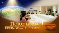 Myanmar Christian Movie (ပြန်လာခဲ့သူ ဘယ်သူပါလဲ) The Lord Jesus Has Come Back True Faith, Faith In God, Jesus Faith, Salvador, Jesus Second Coming, Jesus Return, Christian Movies, Kingdom Of Heaven, Knowing God