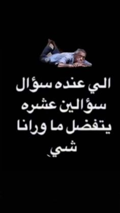 Arabic Memes, Arabic Funny, Funny Arabic Quotes, Funny Photo Memes, Funny Picture Jokes, Cover Photo Quotes, Picture Quotes, Cute Sentences, Funny Texts