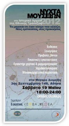 Τα μουσεία σε έναν κόσμο που αλλάζει  14/05/2012 — sofilab      Το Ιστορικό Αρχείο της Εθνικής Τράπεζας και τα Θεραπευτικά Προγράμματα του ΚΕΘΕΑ Διάβαση και Εν Δράσει, σε συνεργασία με 8 καλλιτέχνες, διοργανώνουν εκδηλώσεις στο πλαίσιο της Διεθνούς Ημέρας Μουσείων 2012.