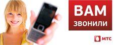 Изменение услуги «Вам звонили»  #вамзвонили #услуга #тариф #красивыеномера #ТопНомер #Билайн #Мегафон #МТС #сотовыйоператор #Новости