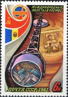 Stamps CCCP 1981 - Space flight of the ninth international crew (USSR-Romania) - Stamp: Training in a centrifuge Socialism, Space Exploration, Stamp Collecting, My Stamp, Postage Stamps, Vintage Posters, Cosmos, Spin, Photos