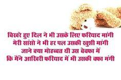 Shayari Images HD Wallpaper Shayari Photo In Hindi - Sad Love Shayari Shayari Photo, Hindi Shayari Love, Romantic Shayari, Shayari Image, Mirza Ghalib, Hd Love, Text Design, Attitude Quotes, Hd Wallpaper
