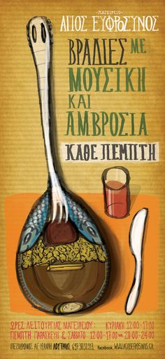 Music folk poster for Agios Efrosinos