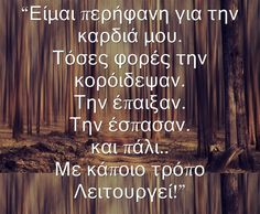 Greek Quotes, Wise Quotes, Inspirational Quotes, Meaningful Words, Just Me, Good Vibes, Food For Thought, Messages, Thoughts