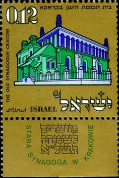 1970 - Stamp: The old synagogue in Cracow (Israel) (Festival 1970) Mi:IL 480,Sn:IL…