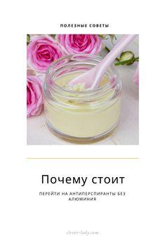 Чем грозит нанесение алюминия и других компонентов антиперспирантов на кожу? Вы можете бесплатно скачать список дезодорантов без алюминия и рецепт дезодоранта, который можно приготовить своими руками. Sugar, Beauty, Cosmetology