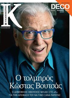 Covers - Dimitris Vlaikos - Portrait Photographer Athens Greece Athens Greece, Portrait Photographers, Cover, Movie Posters, Film Poster, Billboard, Film Posters