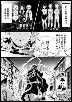 Demon Slayer, Slayer Anime, Manga Boy, Manga Anime, Otaku, Story Inspiration, Doujinshi, Comic Strips, Neko