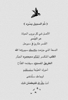 Quran Quotes Love, Quran Quotes Inspirational, Islamic Love Quotes, Muslim Quotes, Religious Quotes, Words Quotes, Book Quotes, Love Quotes Wallpaper, Islamic Quotes Wallpaper