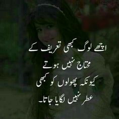 Girly Quotes, All Quotes, People Quotes, Urdu Quotes, Poetry Quotes, Life Quotes, Qoutes, Bush Quotes, Heart Quotes