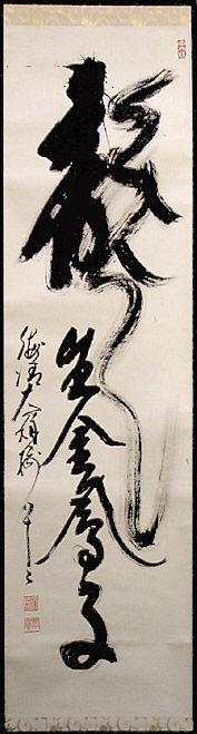 Bunsho - Dragon call