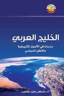 http://www.all2books.com/2017/01/pdf-mostafa-akil-el-khatib.html
