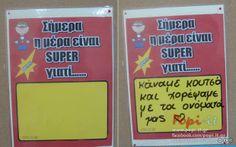 super paroysiasi4 Ο Super εαυτός μας και η Super μέρα μας . super heroes Classroom Behavior, Classroom Management, Kai, Superhero, Chicken