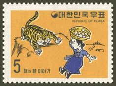 The first stamp of the 'Sun and Moon' series - A mother meets a tiger on her way home from work. (images courtesy of Korea Post)