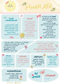 Pin By Safa Jomaa On الأذكار Islam 3