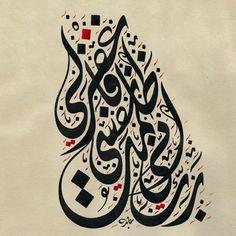 Islamic Arabic Calligraphy Art 39