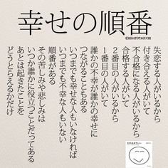 taguchi.h(@taguchi_h)さん | Twitter Book Quotes, Words Quotes, Wise Words, Me Quotes, Favorite Words, Favorite Quotes, Common Quotes, Book Works, Famous Words