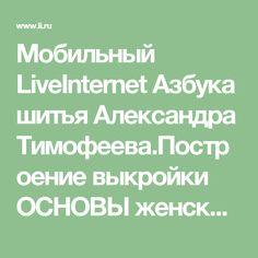 Мобильный LiveInternet Азбука шитья Александра Тимофеева.Построение выкройки ОСНОВЫ женских,мужских и детских брюк | Сун_дучок - Дневник Сун_дучок |