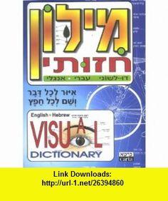 Visual Dictionary (Hebrew Edition) (9789652201850) Jean-claude Bcorbeil , ISBN-10: 9652201855  , ISBN-13: 978-9652201850 ,  , tutorials , pdf , ebook , torrent , downloads , rapidshare , filesonic , hotfile , megaupload , fileserve