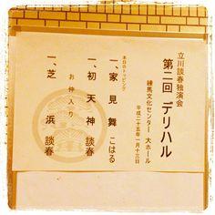 デリバリー談春 #今日の演目 @ 練馬文化センター (Nerima Culture Center) by@yk_mn 130113