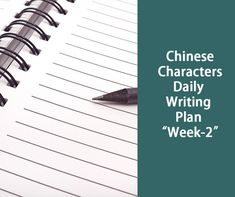 Chinese Characters Daily Writing Plan - Week 2 Writing Plan, Chinese Writing, Chinese Characters, How To Plan, Learning, Studying, Teaching, Chinese Typography, Onderwijs