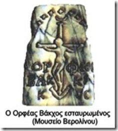 Αυτοί είναι οι αρχαίοι Θεοί που σταυρώθηκαν και αναστήθηκαν πολύ πριν την έλευση του Ιησού
