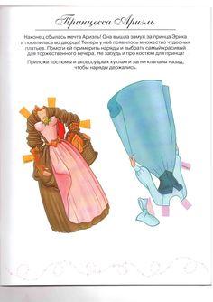 Aurora from Disney's Sleeping Beauty | E para completar a nossa coleção, bonecas de papel de príncipes e princesas dos desenhos animados da Disney.