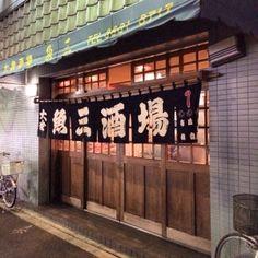 魚三酒場 常盤店_魚介・海鮮料理_3050035