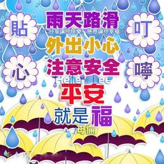 Good Morning Rainy Day, Good Morning Greetings, Chinese Quotes
