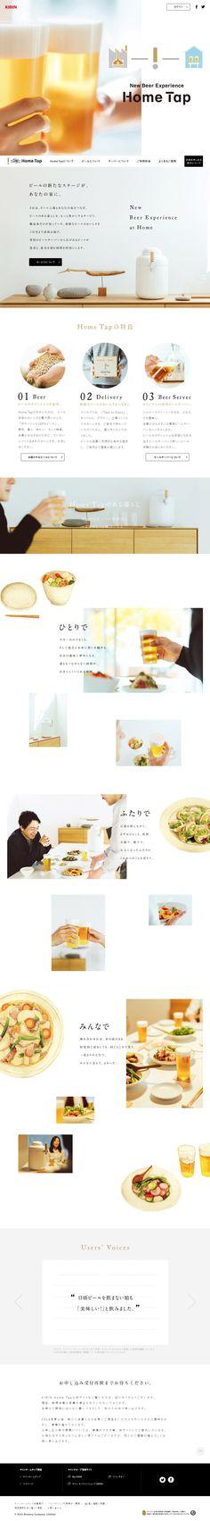 キリンホームタップ|SANKOU! Best Web Design, Site Design, Creative Design, Web Layout, Layout Design, Web Inspiration, Landing Page Design, Food Styling, Cool Designs
