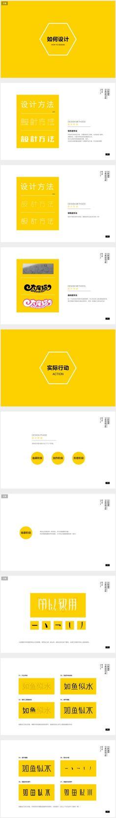 关于字体设计的种类与方法)|字体02