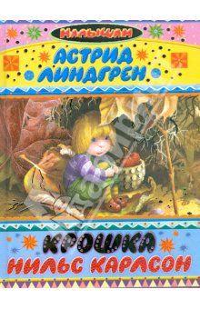 """Книга """"Крошка Нильс Карлсон"""" - Астрид Линдгрен"""