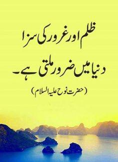 Inspirational Quotes In Urdu, Poetry Quotes In Urdu, Urdu Quotes, Motivational Quotes, Imam Ali Quotes, Allah Quotes, Religious Quotes, Islamic Quotes, Islamic Dua